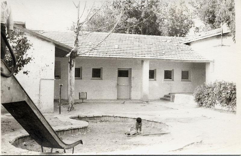 מוסד לילדים מקס אפל בגן יבנה בשנות ה70