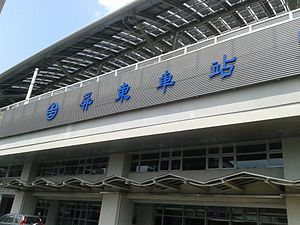 Pingtung Railway Station (New).jpg
