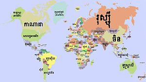 Political World Map - Khmer.jpg