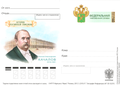 Postal Card of Russia - 2015 - 317 - History of Customs - NA Kachalov.png