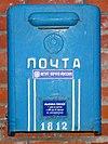 Postbox SPb.jpg