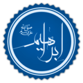Prophet Ibrahim (as).png