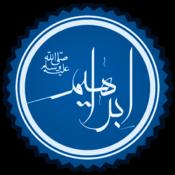 """""""Ibrahim"""" (Abraham) in de Islamitische kalligrafie"""