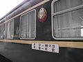 Pyongyang to Beijing train.jpg