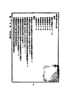 ROC1912-05-01--05-31政府公报01--31.pdf
