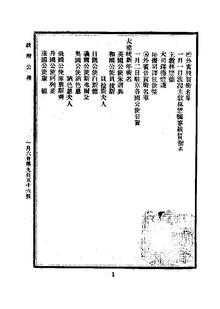 ROC1915-01-06--01-16政府公报956--965.pdf