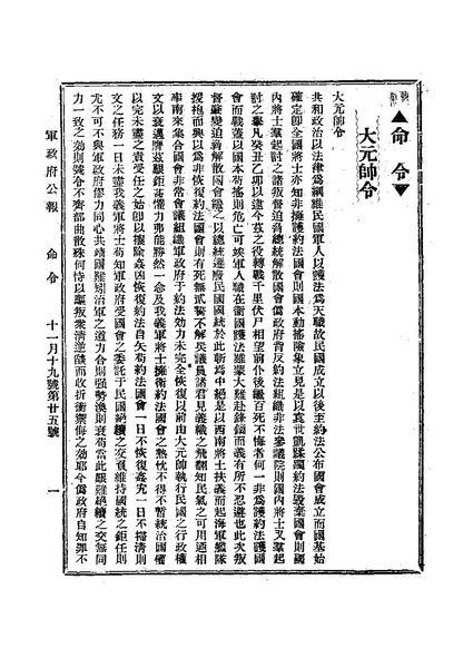File:ROC1917-11-19軍政府公報25.pdf