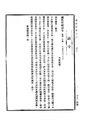 ROC1930-07-31國民政府公報534.pdf