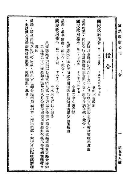 File:ROC1930-08-29國民政府公報559.pdf