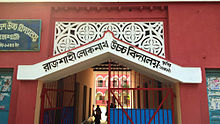 Rajshahi Loknath High School 09.jpg