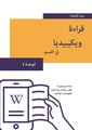 Reading Wikipedia in the Classroom - Teacher's Guide Module 1 (Arabic).pdf
