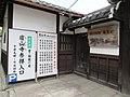 Rozan-ji north gate 002.jpg