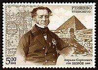 Rtishchevo stamp. Norov A.S..jpg