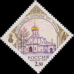 Russia stamp 2001 № 686.jpg