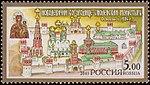 Russia stamp 2003 № 841.jpg