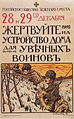 Russian poster WWI 066.jpg