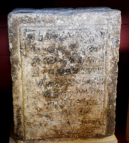 Samaritan Inscription containing portion of the Bible in nine lines of Hebrew text, currently housed in the British Museum Samaritan Inscription containing portion of the Bible in nine lines of Hebrew text, currently housed in the British Museum.jpg