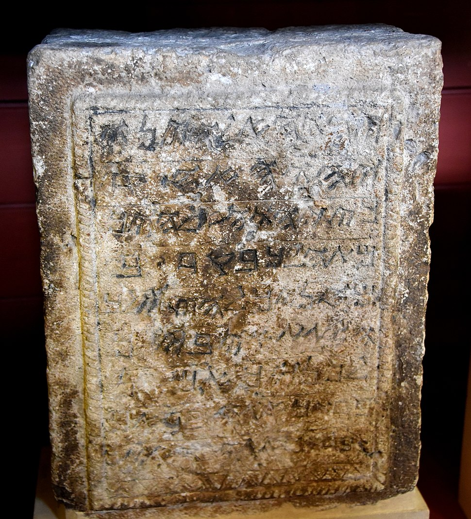 Samaritan Inscription containing portion of the Bible in nine lines of Hebrew text, currently housed in the British Museum