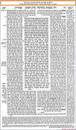 Semikhah - Image: Sanhedrin 13b