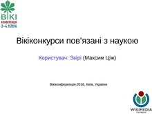 Sciencecontests in wikipedia (ukrwikiconf2016).pdf