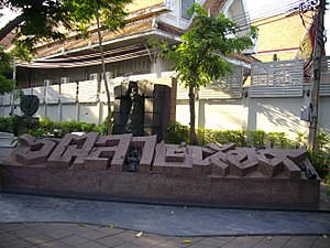 Thammasat University massacre - Image: Sculpture of 6 October 1976 Memorial