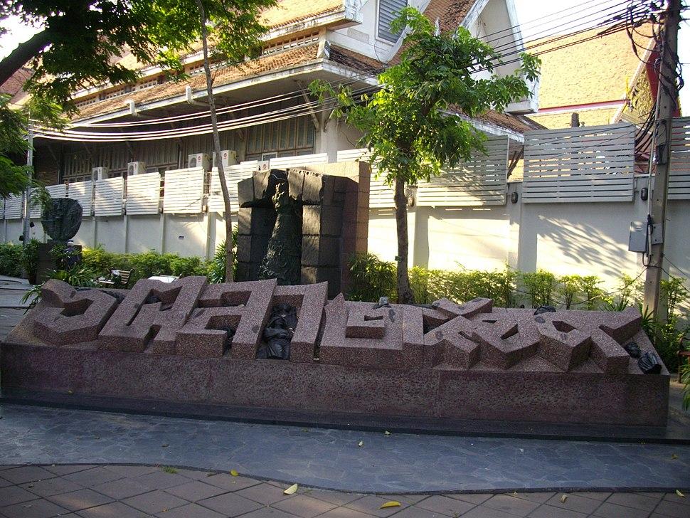 Sculpture of 6 October 1976 Memorial