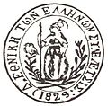 Seal of the Fourth Greek National Assembly 1829.jpg