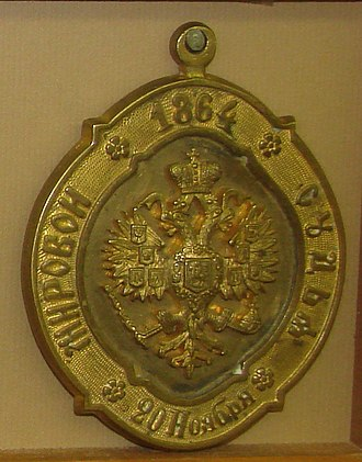 Magistrates' court (Russia) - The badge of the Justice of peace of the Russian Empire