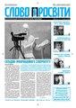 Slovo-15-2008.pdf