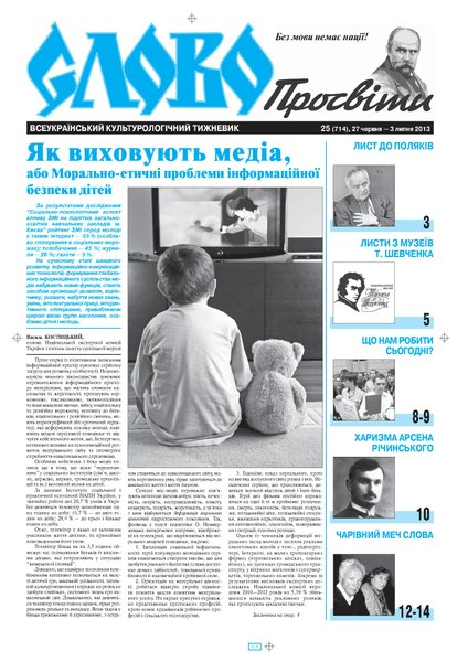 File:Slovo-25-2013.pdf