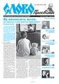 Slovo-25-2013.pdf
