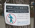 Smombie sign in Osaka, March 2017.jpg
