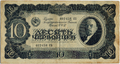 Soviet Union-1937-Banknote-100-Obverse.png