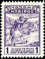 Stamp Epirus 1914 1d infantry.jpg