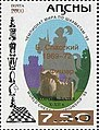 Stamp of Abkhazia - 2000 - Colnect 1004743 - Chess men Gold Overprint.jpeg