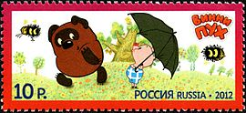 Stamp of Russia 2012 No 1652 Winnie-the-Pooh.jpg