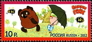 Winnie-the-Pooh (1969 film) - Image: Stamp of Russia 2012 No 1652 Winnie the Pooh