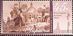 Stamp of Ukraine s478.jpg