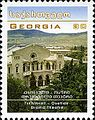 Stamps of Georgia, 2005-14.jpg