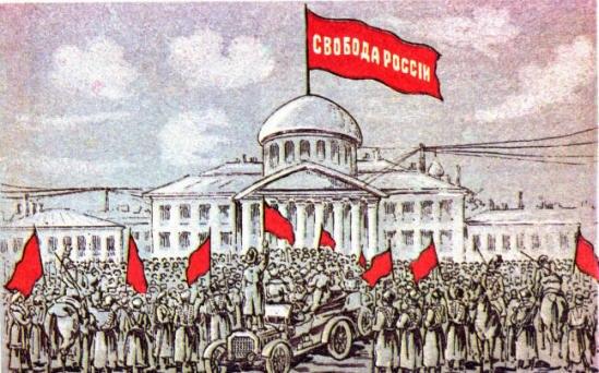 Svoboda Rossii 1917