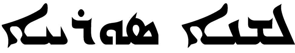 Syriac - Estrangelo Nisibin Calligraphy