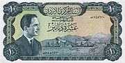 TEN JD 1959-obverse.jpg