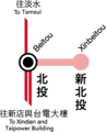 TRTC Xinbeitou Branch Line route map (new).png