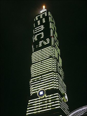 E=mc lighting on 19 April 2005. Taipei 101-e=mc2.jpg
