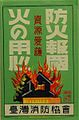 Taiwan Fire Protection Association Japan poster.jpg