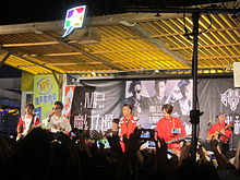 Taiwanese Musical group Magic Power in Taichung, Taiwan, 24th, August, 2014.JPG