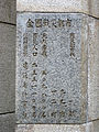 The Cenotaph for the city air-raid victims of the Pacific War 24.jpg