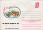 The Soviet Union 1978 Illustrated stamped envelope Lapkin 78-102(12663)face(Water polo).png
