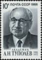 The Soviet Union 1988 CPA 5994 stamp (Birth centenary of Andrei Tupolev, Soviet aeronautical engineer known for his pioneering aircraft designs as Director of Tupolev Design Bureau).png