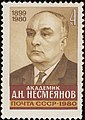 The Soviet Union stamp (1980). Alexander Nikolaevich Nesmeyanov.jpg